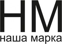 Наша марка